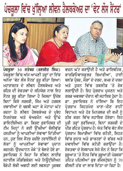 Liven Healthcares Branch at Panchkula, Chandigarh